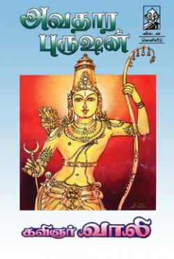 அவதார புருஷன்