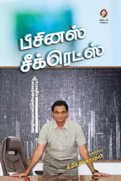பிசினஸ் சீக்ரெட்ஸ்