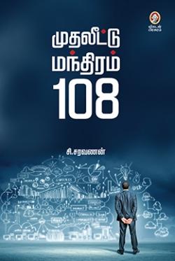 முதலீட்டு மந்திரம் 108