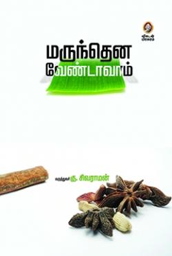 மருந்தென வேண்டாவாம்