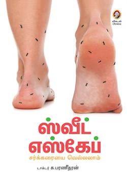 ஸ்வீட் எஸ்கேப்