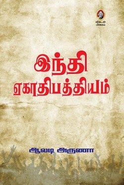 இந்தி ஏகாதிபத்தியம்