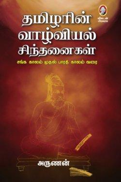 Vikatan Publications - books | special publishing