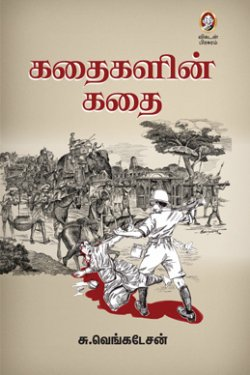 Vikatan Publications - books | special publishing