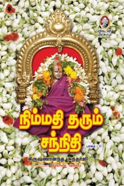 நிம்மதி தரும் சந்நிதி (பாகம் 2)