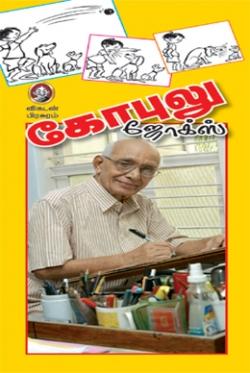 கோபுலு ஜோக்ஸ் (பாகம் 1)
