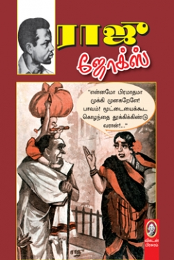 ராஜு ஜோக்ஸ்