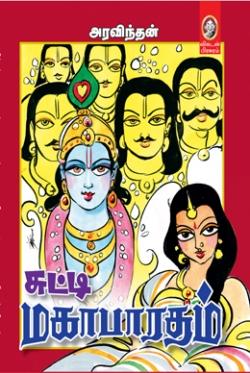 சுட்டி மகாபாரதம்