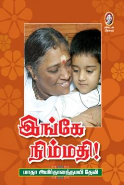 இங்கே நிம்மதி