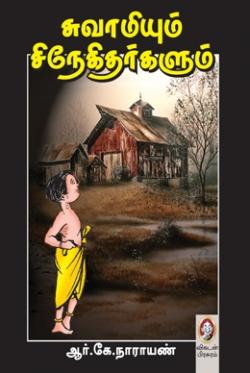 சுவாமியும் சிநேகிதர்களும்