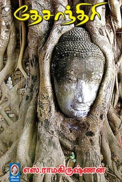 தேசாந்திரி
