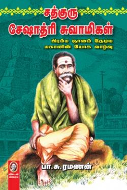 சத்குரு சேஷாத்ரி சுவாமிகள்