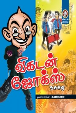 விகடன் ஜோக்ஸ் 2008