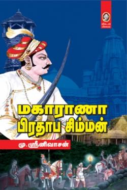 மகாராணா பிரதாப சிம்மன்