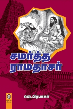 சமர்த்த ராமதாசர்