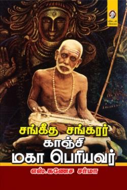 சங்கீத சங்கரர் காஞ்சி மகா பெரியவர்