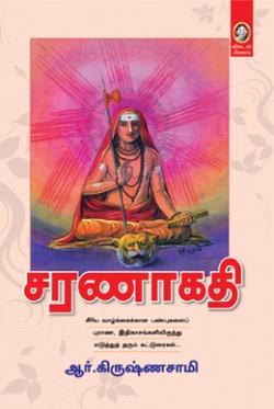 சரணாகதி