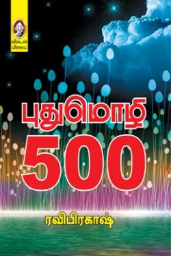 புதுமொழி 500