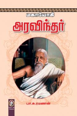 மகாயோகி அரவிந்தர்