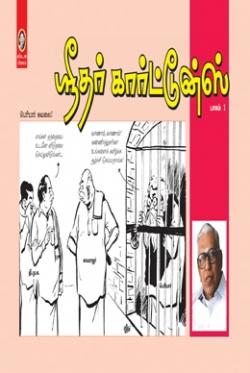 ஸ்ரீதர் கார்ட்டூன்ஸ் (பாகம் 1)