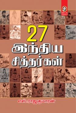 27 இந்திய சித்தர்கள்