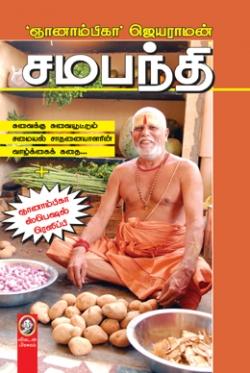 சமபந்தி