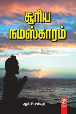 சூரிய நமஸ்காரம்