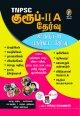 டி.என்.பி.எஸ்.சி குரூப்-IIA தேர்வு