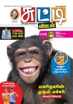 சுட்டி விகடன்-2013-08-15