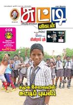 சுட்டி விகடன்-2013-10-15