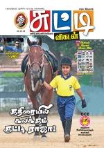 சுட்டி விகடன்-2013-10-31