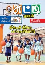சுட்டி விகடன்-2014-06-15