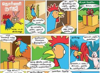 நொர்ணி நரிஜி