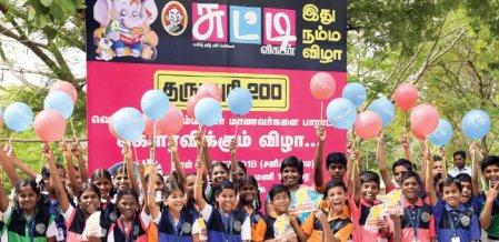 தருமபுரி 200 - நம்ம தருமபுரியை நல்லா தெரிஞ்சுப்போம்!