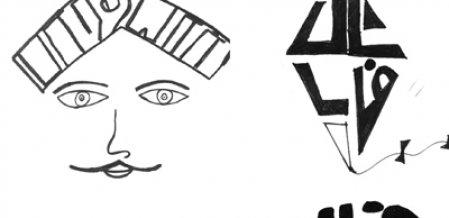 டைப்போகிராபி - வார்த்தை ஓவியம்