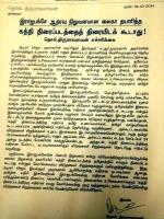 'கத்தி' படத்தை திரையிடக்கூடாது - திருமாவளவன் அறிக்கை!