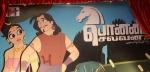 கல்கியின் 'பொன்னியின் செல்வன்' அனிமேஷன் திரைப்படமாகிறது!