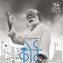 இந்தியா சார்பில் ஆஸ்கருக்கு செல்கிறது 'கோர்ட்'!