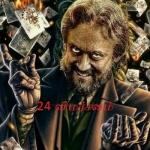 5 அடேங்கப்பா.. 7 அடப்போங்கப்பா குறிப்புகள்! - '24' விமர்சனம் #24themovie #24 movie