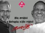 Raja and Mani a winning combo thalapathy