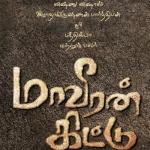 'மாவீரன் கிட்டு' படக்கதையை ஒரே வரியில் சொன்ன சுசீந்திரன்