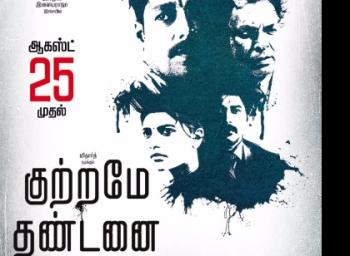 Kuttrame Thandanai Review