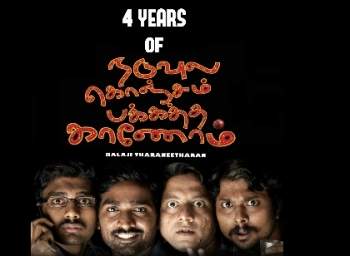 Four Years Of Naduvula Konjam Pakkatha Kaanom