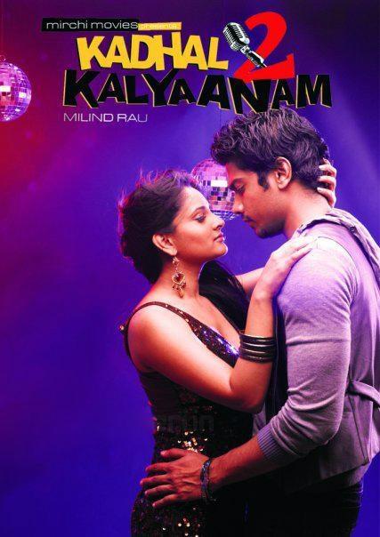 காதல் 2 கல்யாணம் kadhal 2 kalyanam