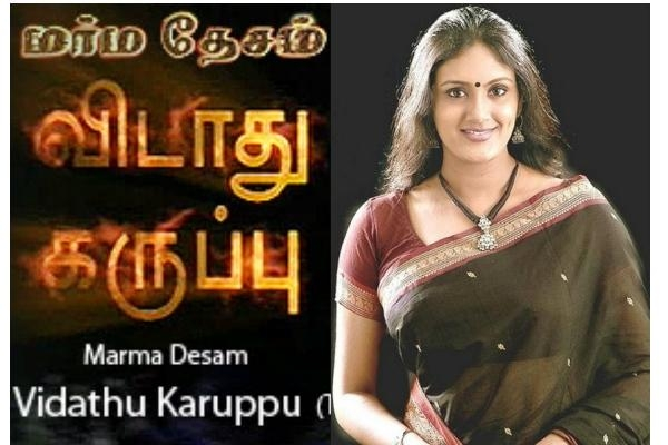 Vidathu Karuppu Serial