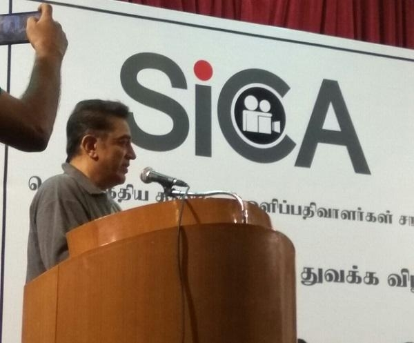 Kamal Speech in SICA Function 2017
