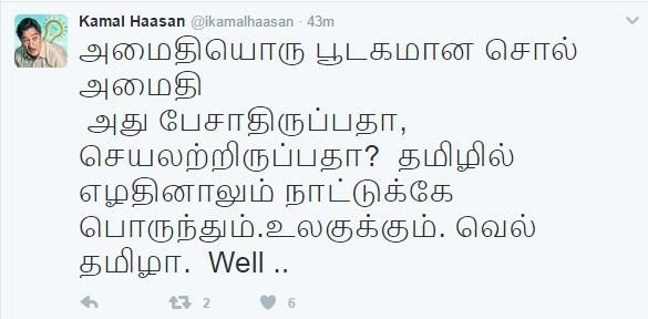 Tamil twitters, kamalhassan