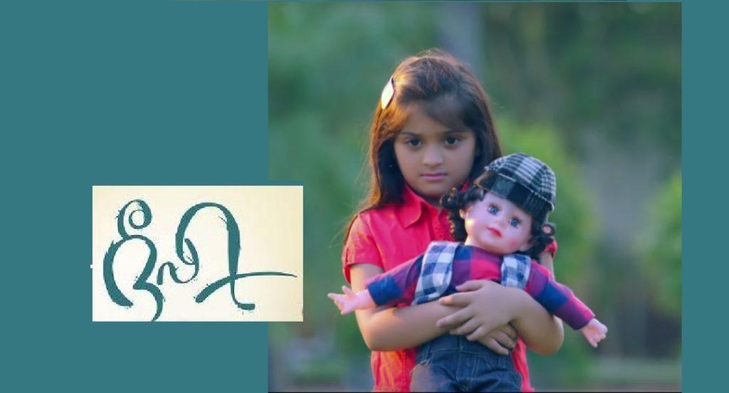 அமானுஷ்ய கதை கொண்ட விஜய் டிவி சீரியல் நீலி