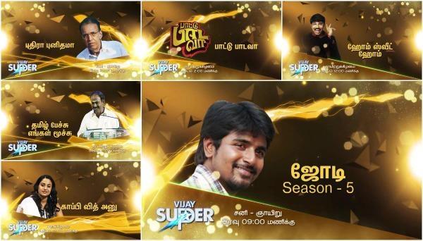 vijay super, விஜய் சூப்பர்