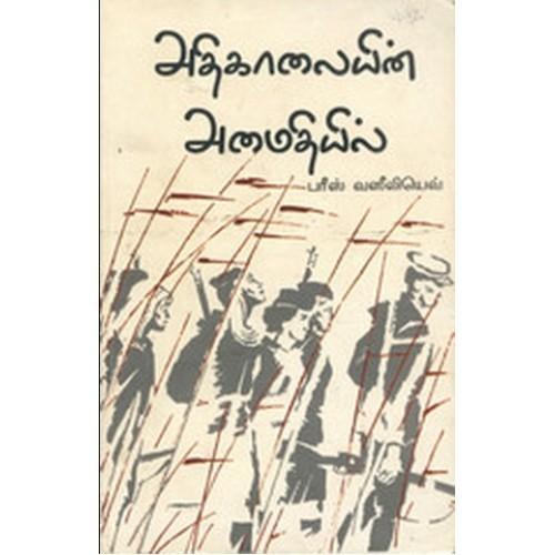 நாவலிலிருந்து சினிமாவாகக் கவர்ந்த 6 படைப்புகள்! Athikalai_amaithi__11120_zoom-500x500_19108